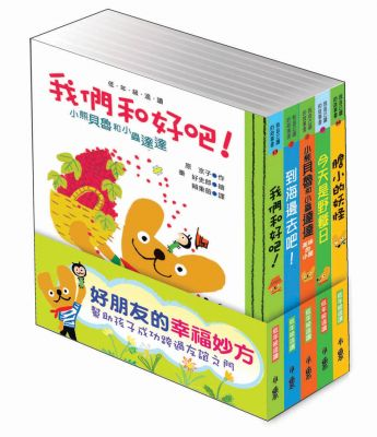小熊貝魯和小蟲達達全集(五冊)