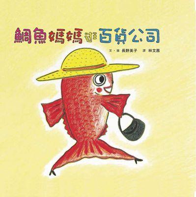 鯛魚媽媽逛百貨公司(二版)