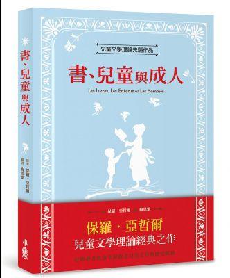 書、兒童與成人