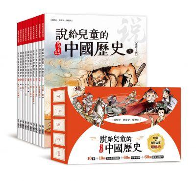 說給兒童的中國歷史:超值組(書+有聲故事(非CD))