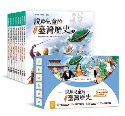 說給兒童的臺灣歷史:10書+有聲故事 超值組 (非CD)