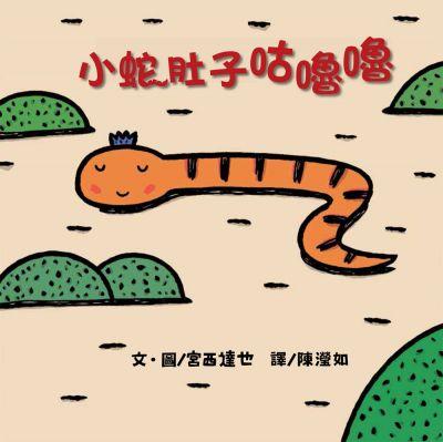 小蛇肚子咕嚕嚕